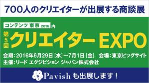 Pavishもクリエイターエキスポに出展します。