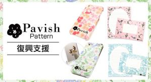 Pavish Patternの復興支援