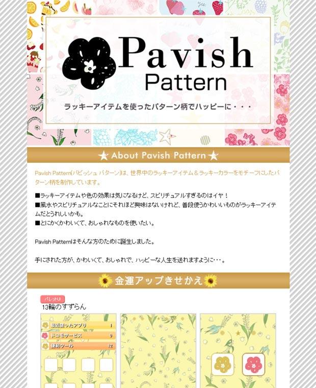ブランド公式カスタムPavish Pattern専用ページ