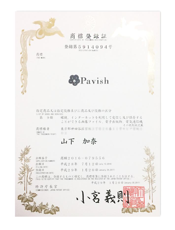 商品登録証【Pavish Pattern】