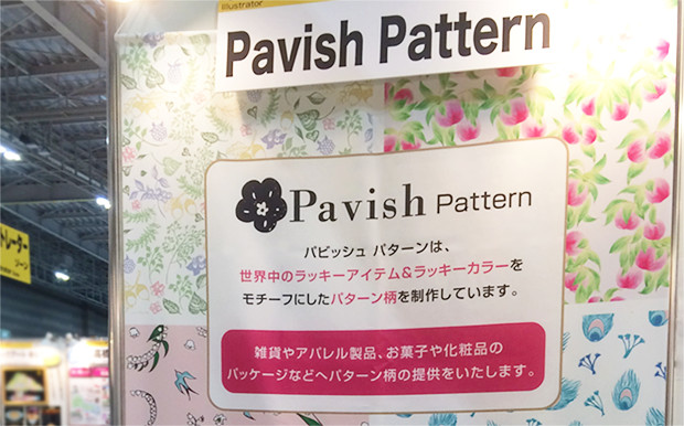 クリエイターEXPO Pavish Pattern