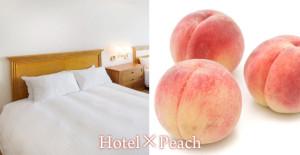ホテルと桃の写真