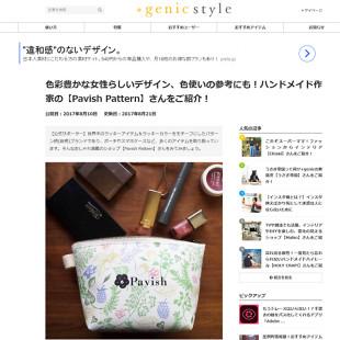 genic style掲載【Pavish Pattern】