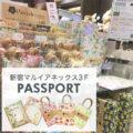 パスポート新宿マルイアネックス店