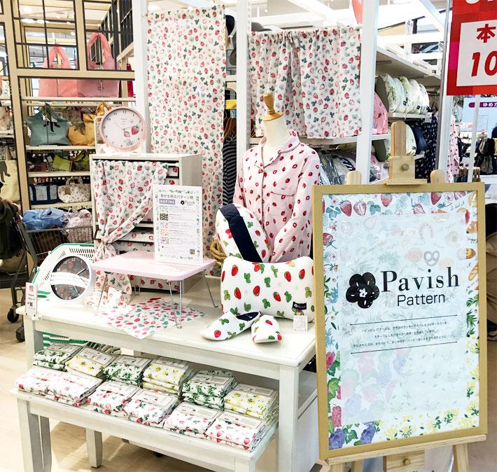 HAPiNS ゆめタウン光の森店 Pavish Patternコーナー