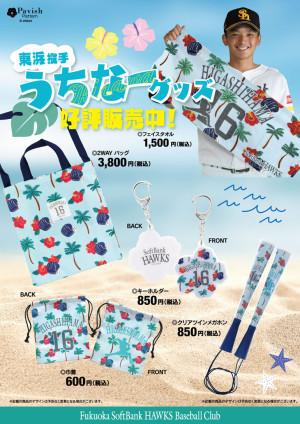 ソフトバンクホークス東浜選手うちなーグッズ用パターン作成【Pavish Pattern】