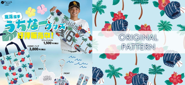 ソフトバンクホークス東浜巨選手グッズ用パターン作成