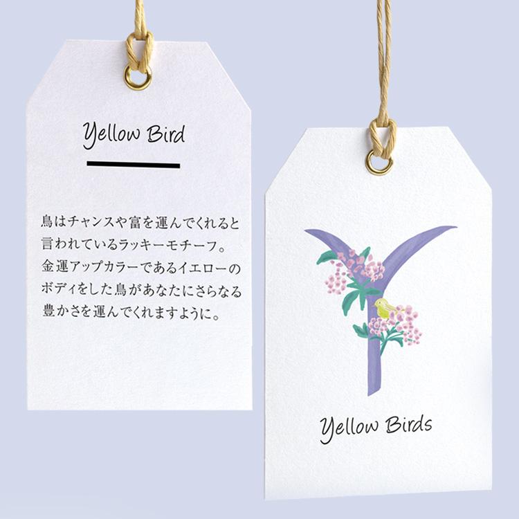 Pavishイニシャルシリーズ 黄色い鳥 解説タグ【Y】