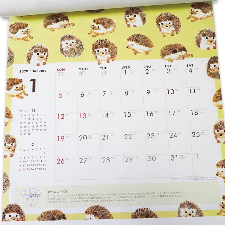 2020年ICカレンダー(1月幸せのハリネズミ)【Pavish Pattern】