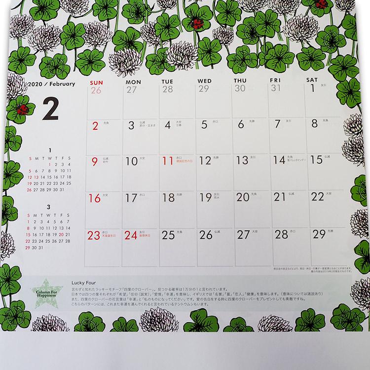 2020年ICカレンダー(2月四つ葉のクローバー)【Pavish Pattern】