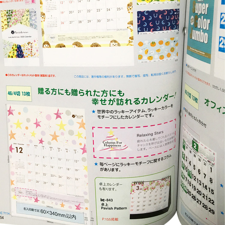 2020年ICカレンダーカタログ【Pavish Pattern】