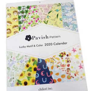 2020年ICカレンダー表紙【Pavish Pattern】