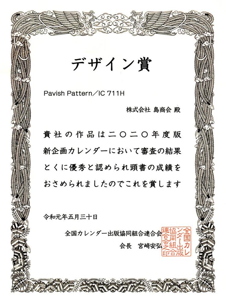 カレンダー表彰状【Pavish Pattern】