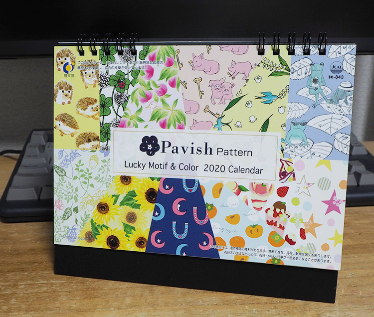 2020年ICカレンダー卓上タイプ表紙【Pavish Pattern】