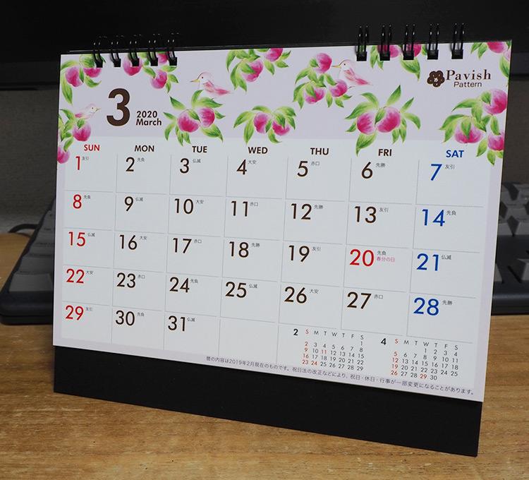 2020年ICカレンダー2月表面【Pavish Pattern】