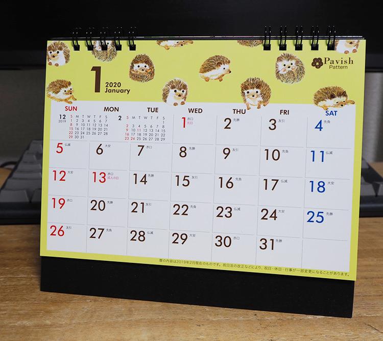 2020年ICカレンダー 1月表面【Pavish Pattern】