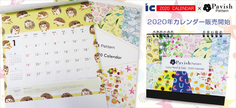 iCカレンダーコラボ2020年カレンダー