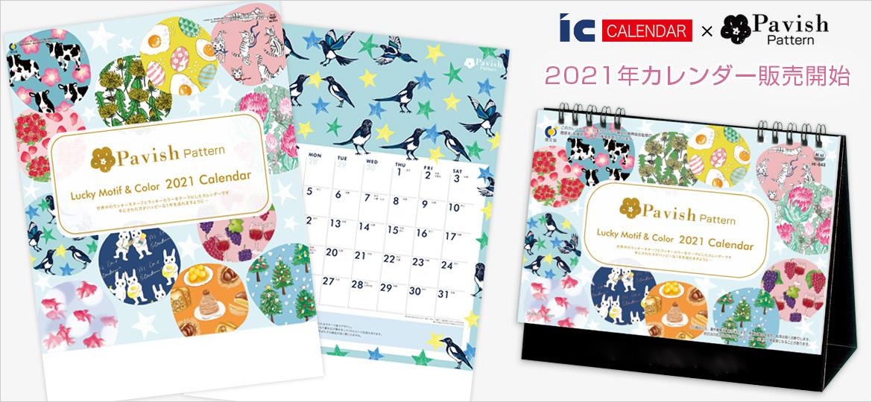 iCカレンダーコラボ2021年カレンダー