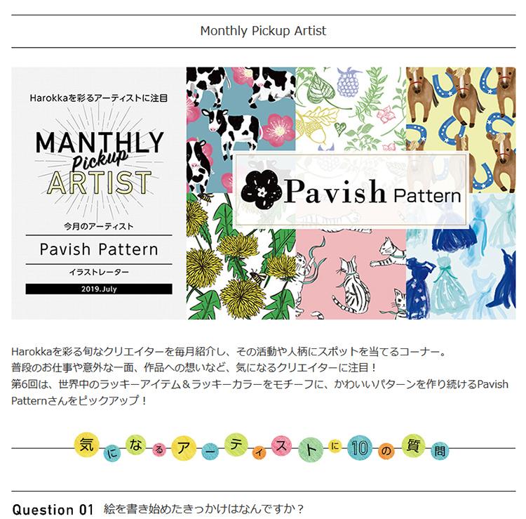 Harokka Pickup Artist【Pavish Pattern】