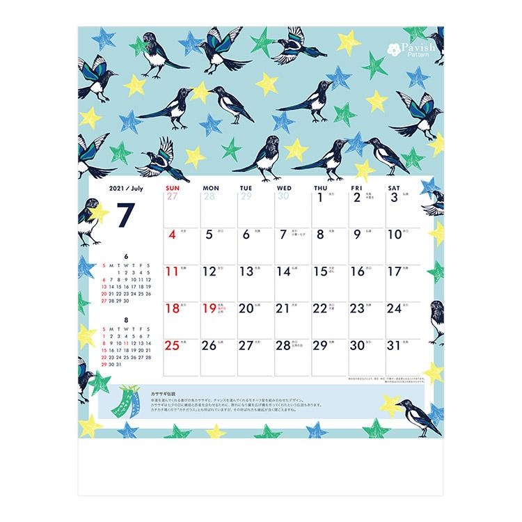 2021年 ICカレンダー様コラボカレンダー7月