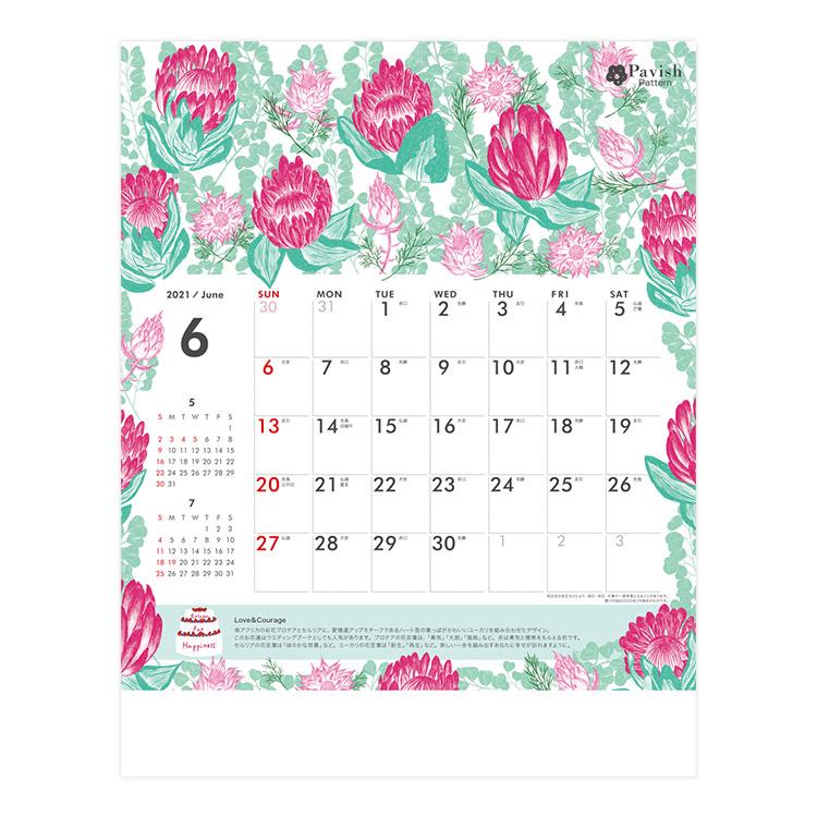 2021年 ICカレンダー様コラボカレンダー6月