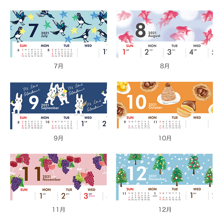 2021年 ICカレンダー様コラボカレンダー卓上タイプ採用柄(7月~12月)