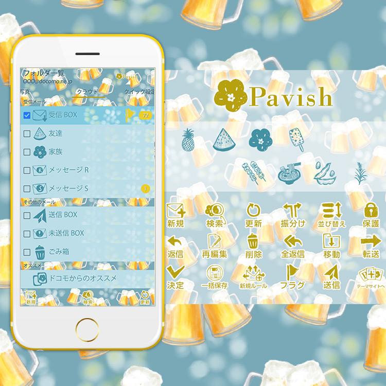 ビール柄のドコモメールきせかえ【Pavish Pattern】