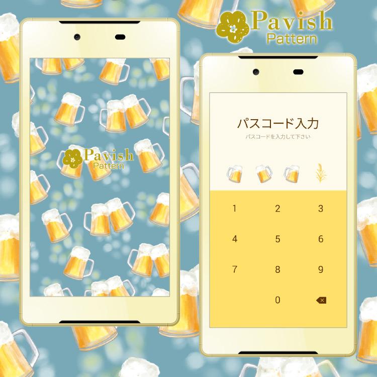 ビール柄のLINE着せかえ パスワード入力画面【Pavish Pattern】